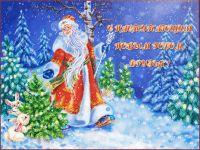 b_250_150_16777215_00_images_besplatnaya-gif-otkritka-na-novii-2020-godxxl.jpg