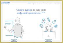 b_250_150_16777215_00_images_portal_ucheba_online_01.jpg