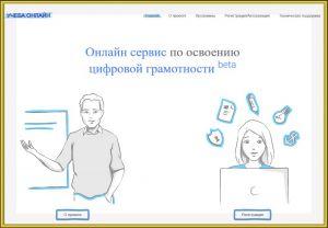 Подробнее: «Учеба.онлайн»